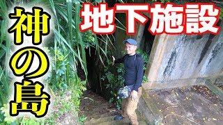 約100年前の建物の中にまさかの生き物が!【久高島漁入門遠征#4】