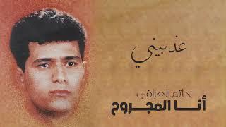 تحميل اغاني حاتم العراقي - عذبيني | ألبوم أنا المجروح MP3