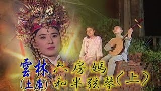 台灣奇案 EP305|雲林土庫-六房媽和半弦琴(上)