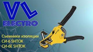 Съёмник изоляции  СИ-6 ШТОК от компании VL-Electro - видео