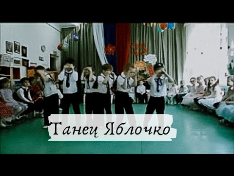 """Танец """"Яблочко""""/23 февраля"""