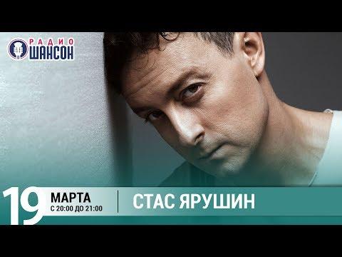 Стас Ярушин. Концерт на Радио Шансон («Живая струна»)