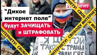 ИНТЕРНЕТ в России будут ОЧИЩАТЬ и ШТРАФОВАТЬ! Свободу интернету! Россия Новости 2019