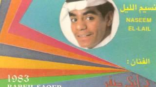 مازيكا رابح صقر - عسى ماشر (النسخة الأصلية) | 1983 تحميل MP3