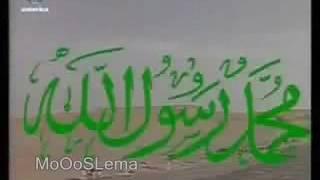 تحميل اغاني مقدمة مسلسل محمد رسول الله MP3
