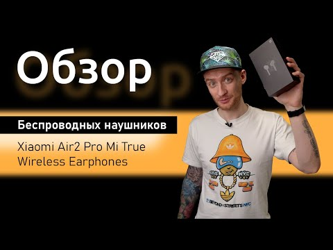 Обзор – Xiaomi Air2 Pro Mi True Wireless Earphones