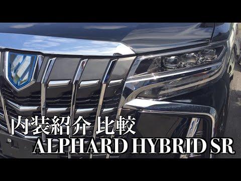 30系後期アルファード一部改良モデル内装比較紹介ハイブリッドSR