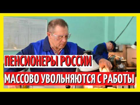 Пенсионеры России стали массово увольняются с работы, стоит ли ждать индексации в 2021 году.