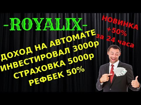 (SCAM! НЕ ПЛАТИТ!) ROYALIX💦 +50% НА ПОЛНОМ АВТОМАТЕ(SCAM! НЕ ПЛАТИТ!)
