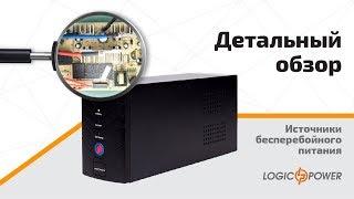 ИБП LogicPower LP 850VA (510Вт) от компании Multi-Zakupka - видео