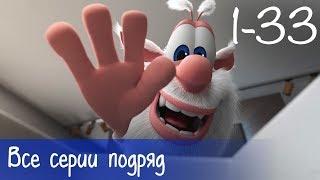 Буба - Все серии подряд (33 серии + бонус) - Мультфильм для детей