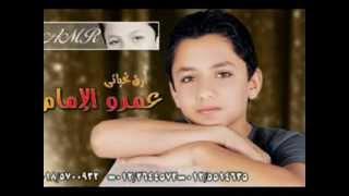 مازيكا عمرو الامام اغنية علي الدي جي2012 تحميل MP3