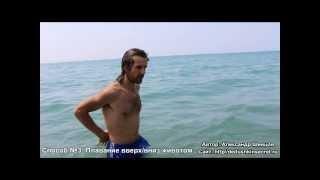 Смотреть онлайн Как плавать при грыже позвоночника