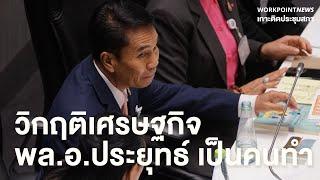 สุทิน คลังแสง ประธานวิปฝ่ายค้าน ซัดนายกฯ พาไทยเข้าสู่วิกฤติเศรษฐกิจโลกครั้งที่ 5 เอื้อนายทุน