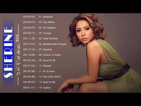 Sherine Abdel Wahab Best Songs 2018 || اجمل ما غنت شيرين عبد الوهاب
