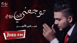 عباس الأمير - توجعني الجروح (حصرياً) | 2019 تحميل MP3