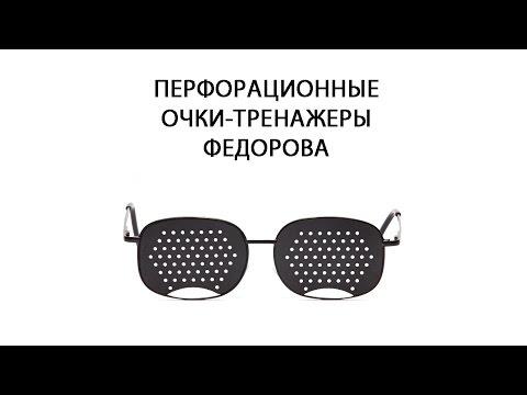 Очки для зрения цены гомель