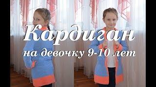 Дневник по вязанию \ кардиган на девочку 9-10 лет \ кардиган спицами