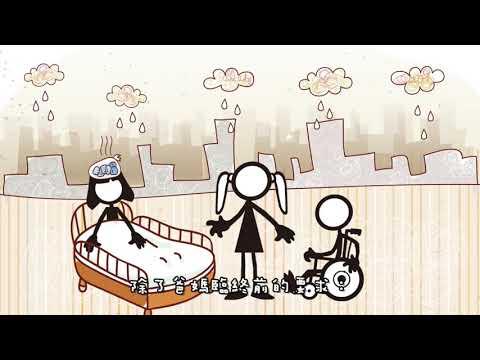 109年度性別平等政策多媒體宣導影片【繼承者】