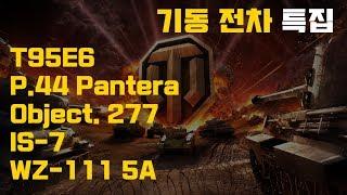 [월드오브탱크] 기동이 빠른 전차 모음 (T95E6, P.44 Pantera, Obj.277, IS-7, WZ-111 5A)
