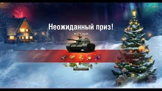 Type 59, Lorraine 40t, t26e5 и 20к золота из 45 ящиков Новогоднего наступления WoT | Holiday Ops