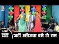#देशभक्ती गीत || Jaha Angrejawa Base ho Ram || Ajit Daimos Star || जहाँ अंग्रेजवा बसे हो राम