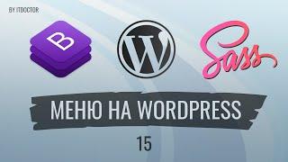 #15 Меню сайта через админку на CMS Wordpress, Cайт с нуля на BS4+SCSS