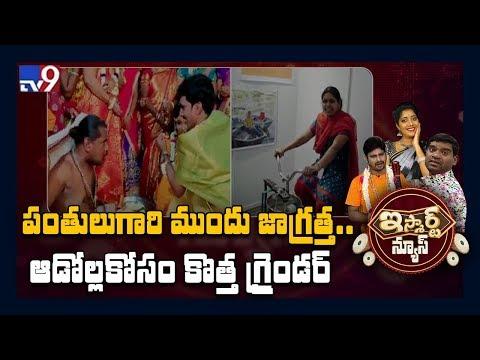 పంతులుగారి ముందు జాగ్రత్త... ఆడోల్లకోసం కొత్త గ్రైండర్ : iSmart News - TV9