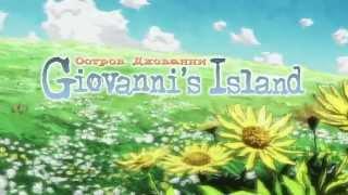 فلم الانمي جزيرة جيوفاني مترجم