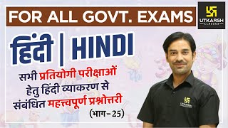 Hindi Most Important Questions (Part-25) || All Govt Exams 2021 || By Sahdev Sir