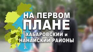 Врио губернатора Михаил Дегтярев в Хабаровском районе