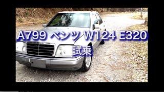 A799 ベンツ W124 E320 試乗