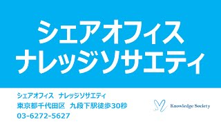 mqdefault - シェアオフィス 東京23区 女性向け