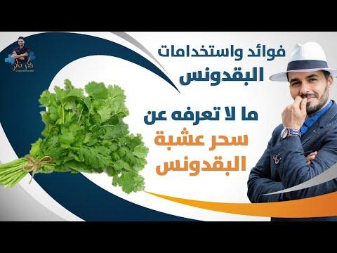 ٦٦- فوائد البقدونس الخارقة / مالا تعرفه عن اهمية واستخدامات عشبة البقدونس