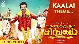 Kadaikutty Singam - Kaalai Theme | Karthi, Sayyeshaa | D. Imman