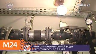 Сроки отключения горячей воды могут сократить до 3 дней - Москва 24
