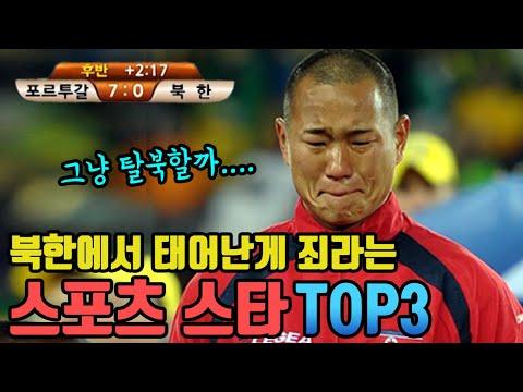 북한에서 태어난게 죄라는 스포츠 스타 TOP3