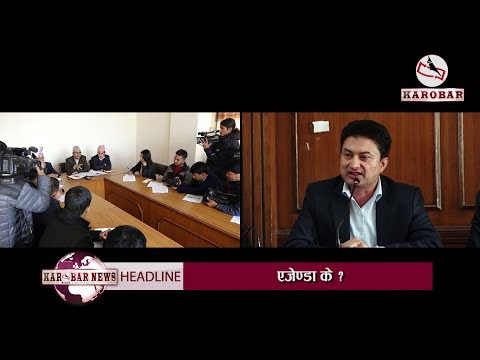 KAROBAR NEWS 2018 11 12वैदेशिक रोजगारीमा पठाउने १२ राष्ट्रहरुको बैठक नेपालमा हुने (भिडियो सहित)