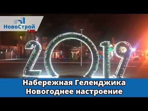 Набережная Геленджика || Новогоднее настроение