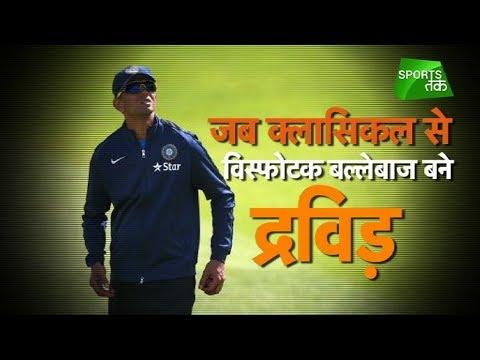 Flashback : When Rahul Dravid Unleashed Beast Mode | Sports Tak