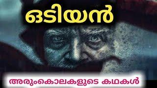 ഒടിയൻ ഇരുട്ടിലെ കൊലയാളി | odiyan | odiyan mohanlal | Churulazhiyatha rahasyangal | MT Vlog New