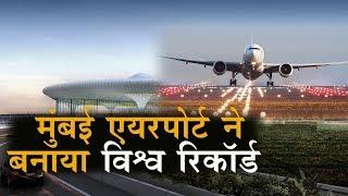 Mumbai Airport ने बनाया World Record, 24 में कराई इतने Take-off- Landing