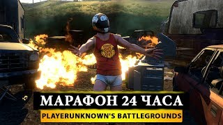 🤖 МАРАФОН 24 ЧАСА + BATTLE PASS! ОБНОВЛЕНИЕ PUBG! 💪 PlayerUnknown