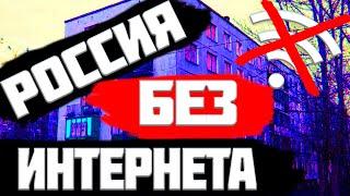 Изоляция Интернета/Рунет/Изоляция Рунета