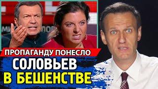 НАВАЛЬНЫЙ РАЗНОСИТ СОЛОВЬЕВА. ВЕТЕРАН ПОДАЕТ В СУД. Алексей Навальный