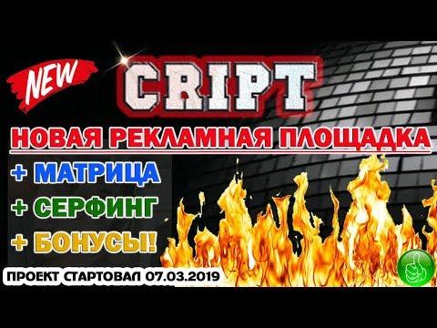 CRIPT - НОВЫЙ РЕКЛАМНЫЙ СЕРВИС! ЗАРАБОТОК БЕЗ ВЛОЖЕНИЙ + МАТРИЦА + БОНУСЫ