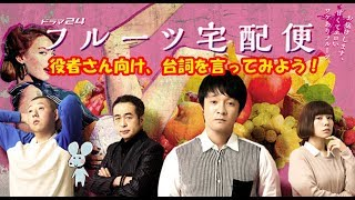 mqdefault - 「フルーツ宅配便」7話【この台詞が言いたい!】コメントお待ちしております!!