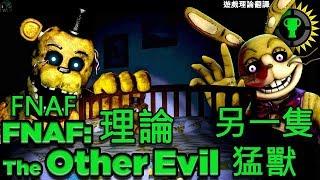 我們忽略的猛獸!   遊戲理論: FNAF (VR徵人啟事)-中文字幕