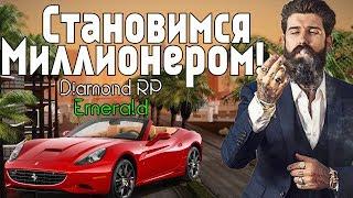 Diamond RP Emerald - Становимся Миллионером! #3