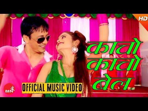 काँचो काँचो बेल – तीज गीत – Khuman Adhikari & Kalpana Kafle